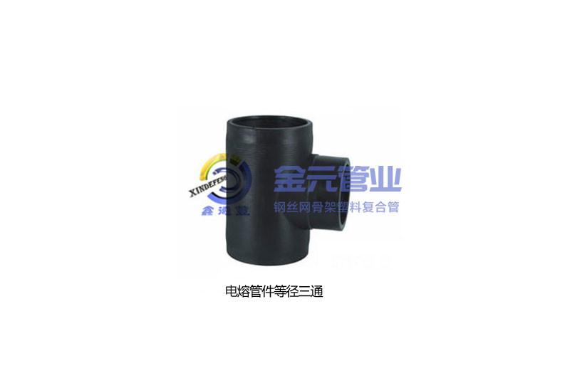 德阳什邡电熔管件等径三通价钱/重庆电熔管件法兰/四川金元管业无限公司
