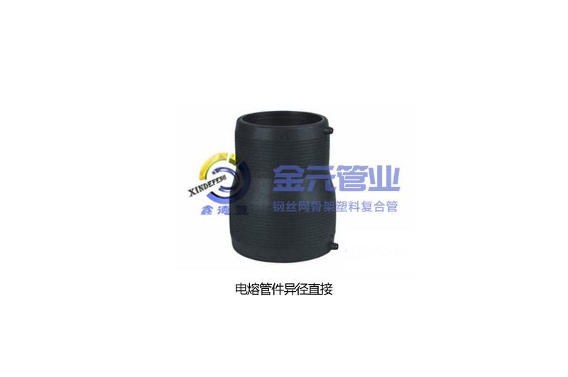 重庆电熔管件异径间接厂家 重庆电熔管件法兰质量好 四川金元管业无限公司