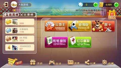 正规棋牌游戏代理平台/棋牌游戏加盟免费代理/广州元码信息科技有限公司