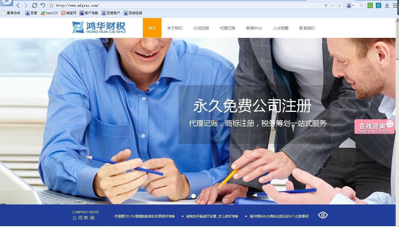 福州市鼓楼区公司注册多少钱 专业整理乱账价格 福州鸿华企业管理有限公司
