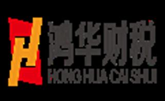 代理注册商标费用-代办商标注册哪家好-福州鸿华企业管理有限公司