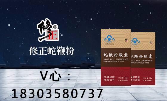 *修正蛇鞭粉多少钱/正品八府堂啪啪胶/广州膜后生物科技有限公司