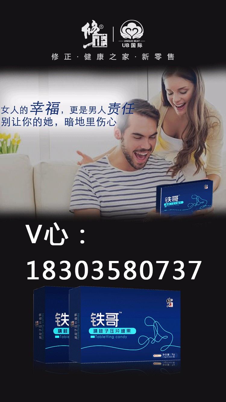 UB国际修正精桂子官方/成人保健食品侣乐康怎么代理/广州膜后生物科技有限公司