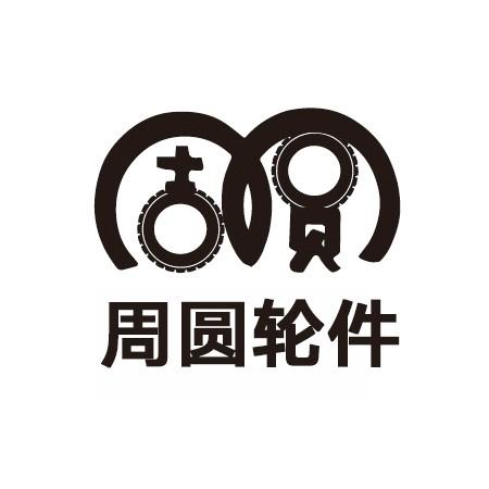 知名包胶轮供应_苏州尚岳尧自动化科技有限公司_dlt