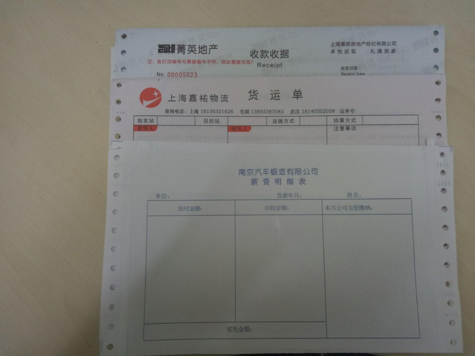 上海无碳联单票据印刷