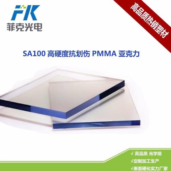 茶色防静电PC板加工/通明PC硬化板消费厂家/青岛菲克光电科技无限公司