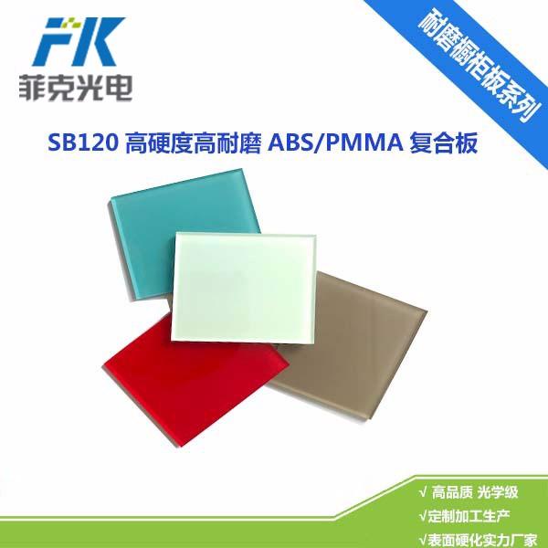 高硬度PVC硬化板消费厂家 出口亚克力硬化板 青岛菲克光电科技无限公司