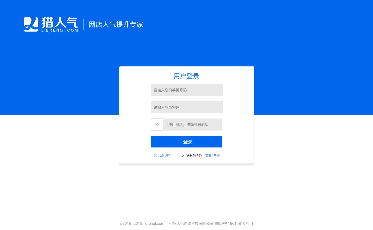 店铺流量增加-广州猎人气网络科技有限公司