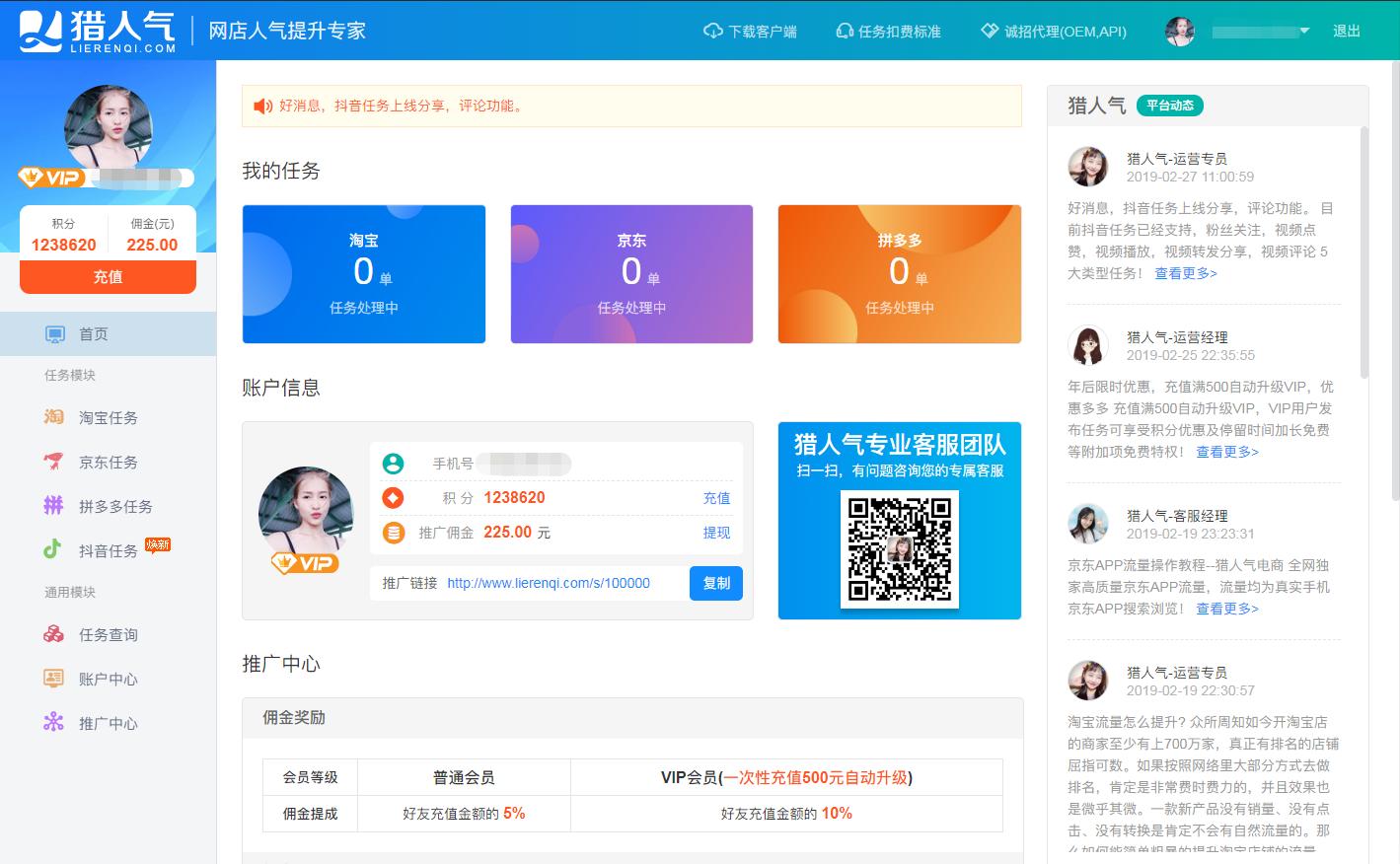 免费淘宝流量_行业信息网