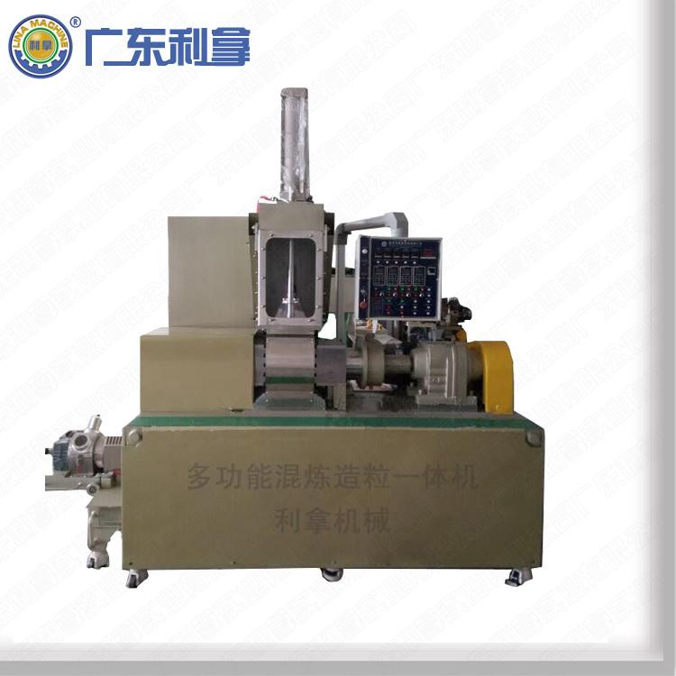 专业的混炼造粒一体机工厂 优质气氛保护密炼机厂家 广东利拿实业有限公司