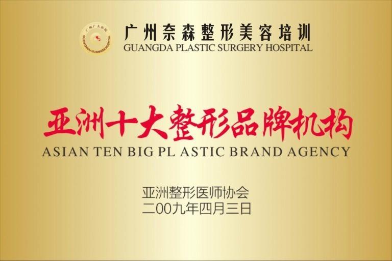 广东微整形培训那边好-品牌微整形培训机构-广州市奈森医学美容无限公司