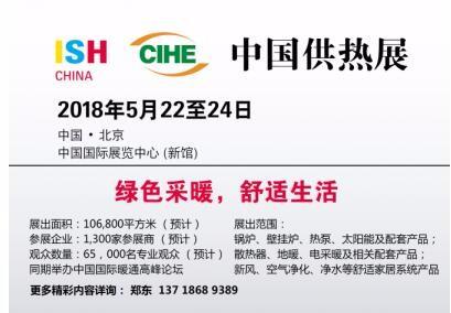 2018供热展参展_北京新风展价格_北京中装泰格尔展览有限公司