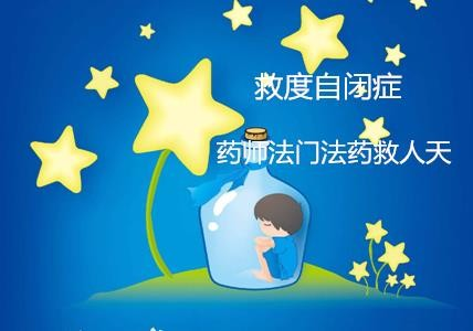 男童多动症治疗方法-修持药师法门放生-广州要觉素斋餐饮管理有限公司