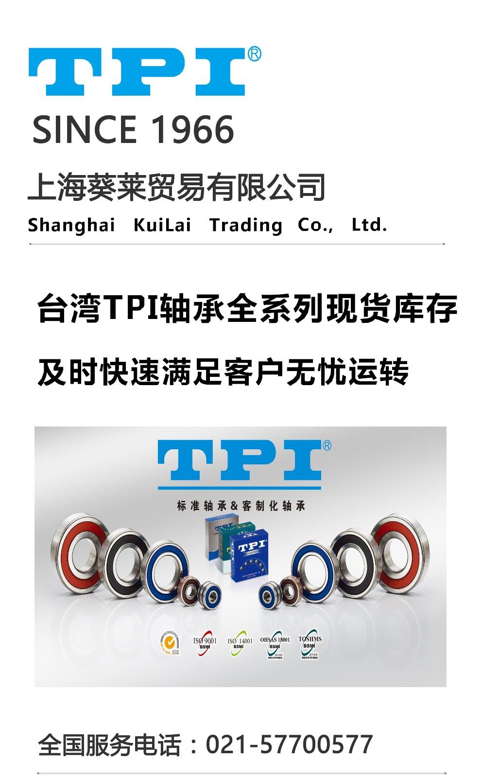 台湾东培轴承官网 进口机床轴承公司电话 上海葵莱贸易有限公司