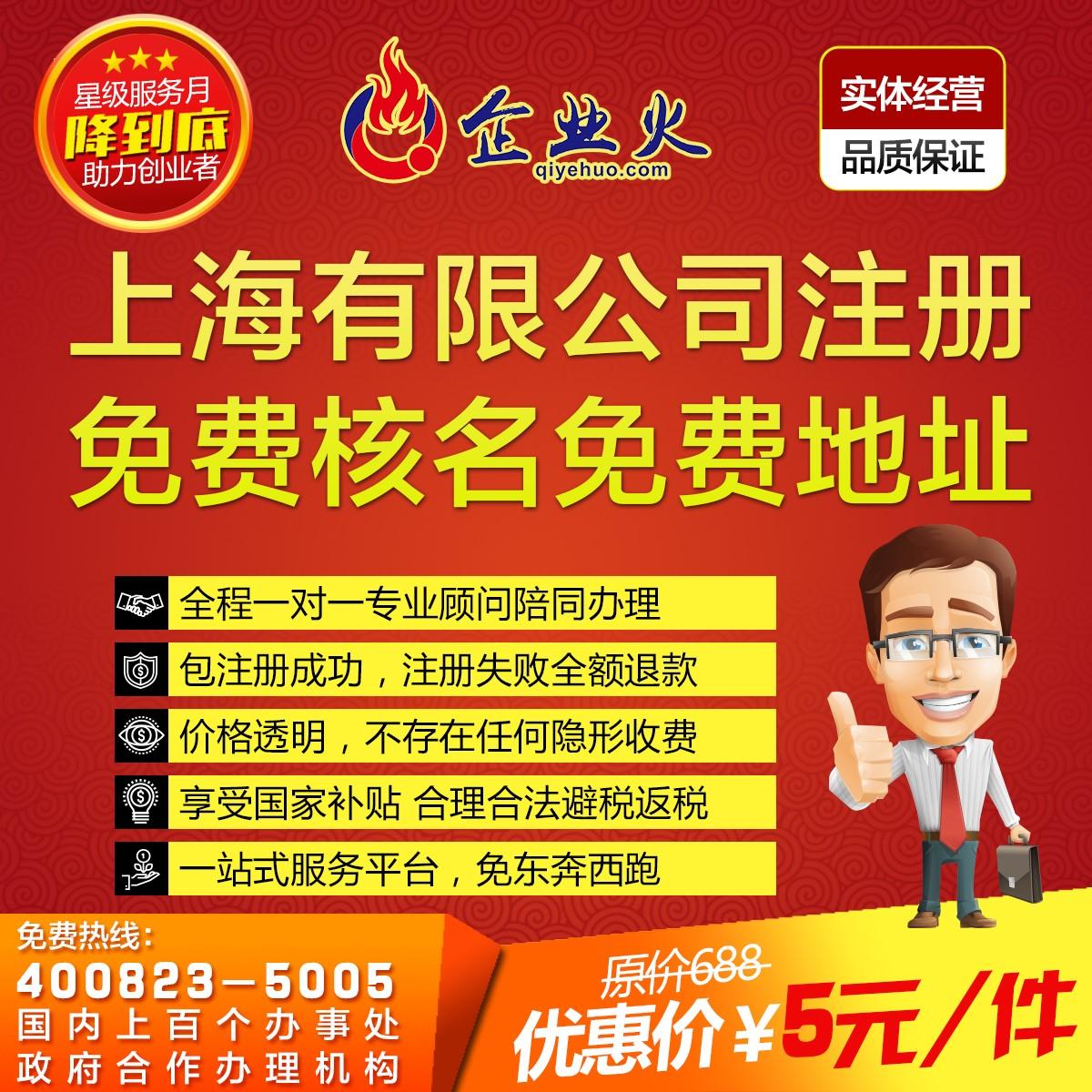 注册食品流通公司许可证所需材料/注册医疗器械公司/上海优开信息科技有限公司