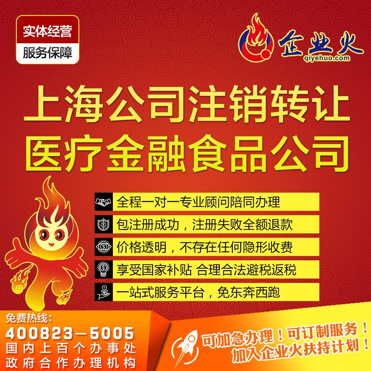 上海公司注销办理步骤转让代办注销特殊行业公司注销代办流程转让