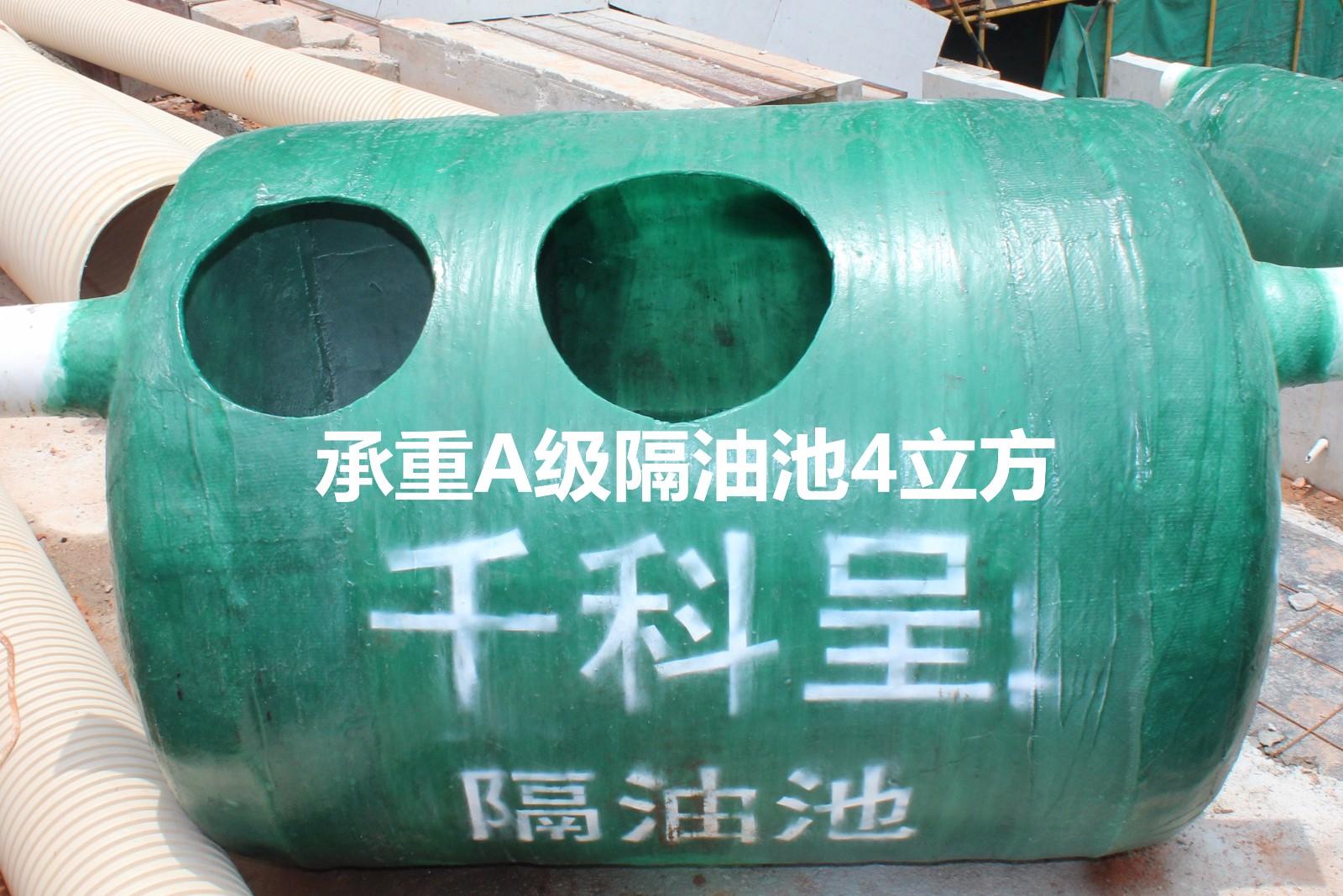 我们推荐深圳玻璃钢隔油池生产厂家_玻璃钢隔油池电话相关-广州千科呈环保科技有限公司