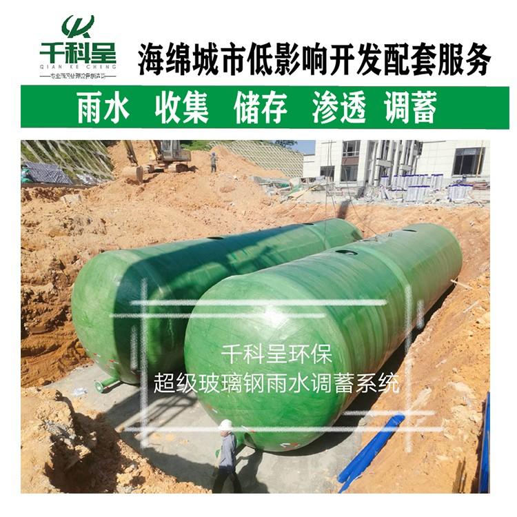 东莞玻璃钢雨水收集系统_深圳环保模块-广州千科呈环保科技有限公司