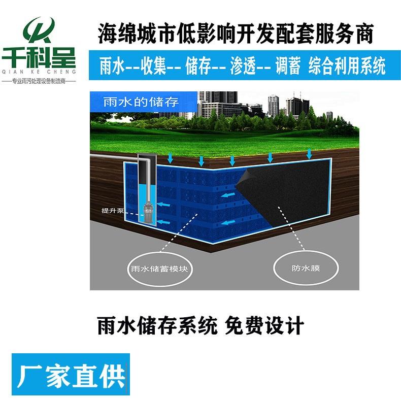 我们推荐中山海绵城市配套_海绵城市设计相关-广州千科呈环保科技有限公司