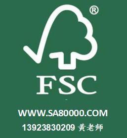 印刷FSC森林认证COC产销监管链认证_印刷管理咨询木材认证