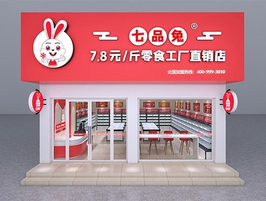 资阳七品兔7.8元零食店加盟_七品兔加盟费用相关-四川七品兔食品有限公司