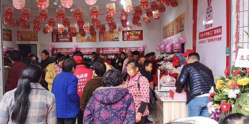 笨笨熊5.5元零食加盟多少钱_零食供应相关-四川七品兔食品有限公司
