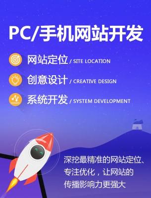 专业开发网站费用-做网站开发-广州正在互联网有限公司