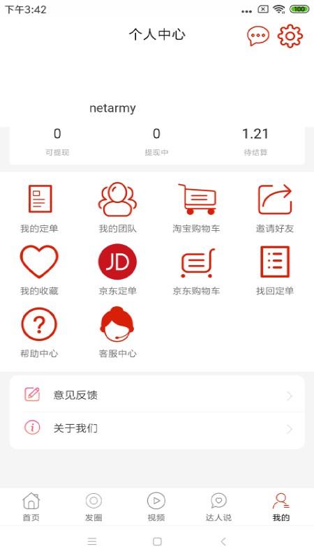 在线分享赚钱app_购物移动PC程序