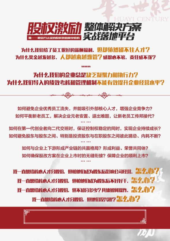 专业的股权激励课程_临沂网上批发城