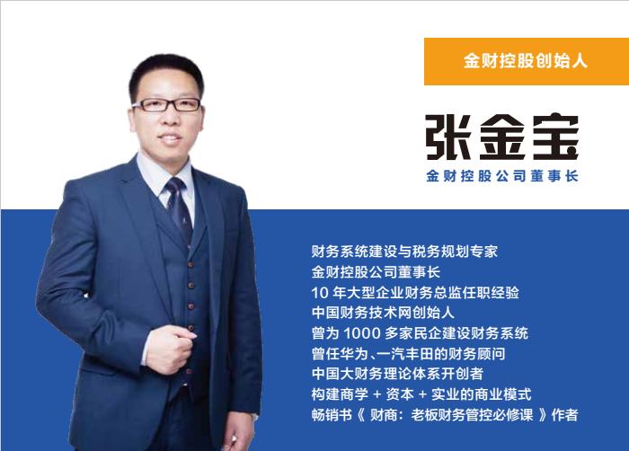 知名张金宝纳税筹划_临沂网上批发城