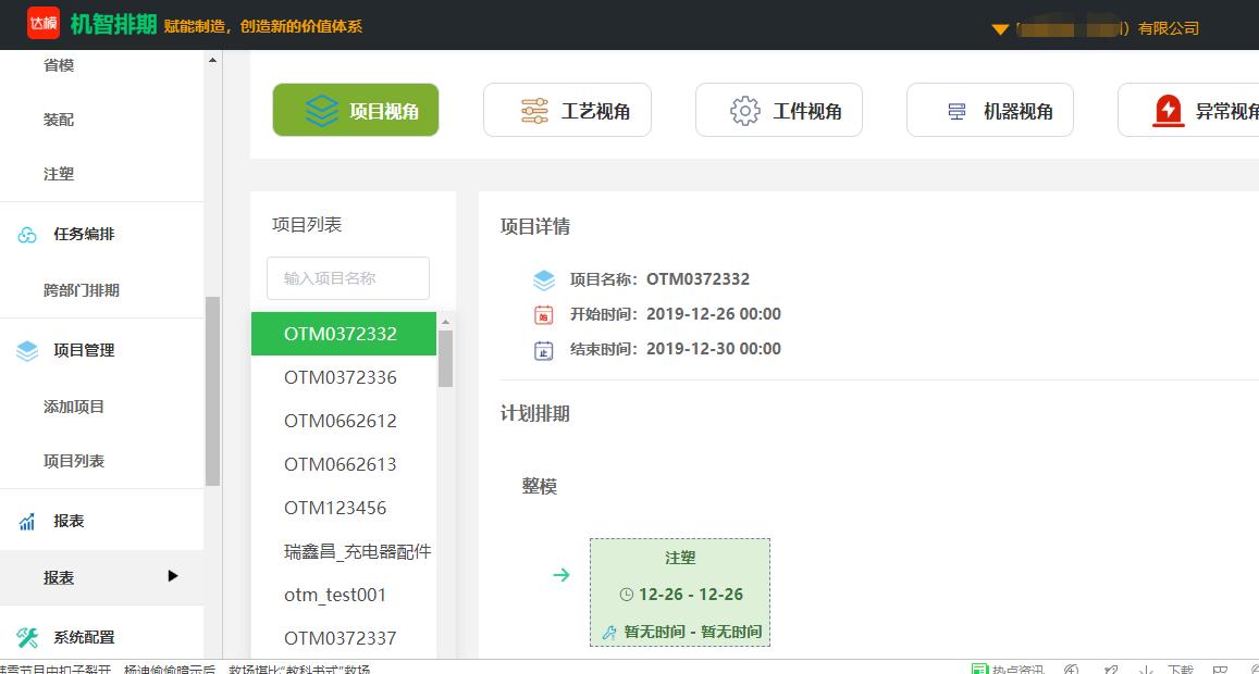 正宗网络排期平台_工业排期相关-深圳市机智网络科技有限公司