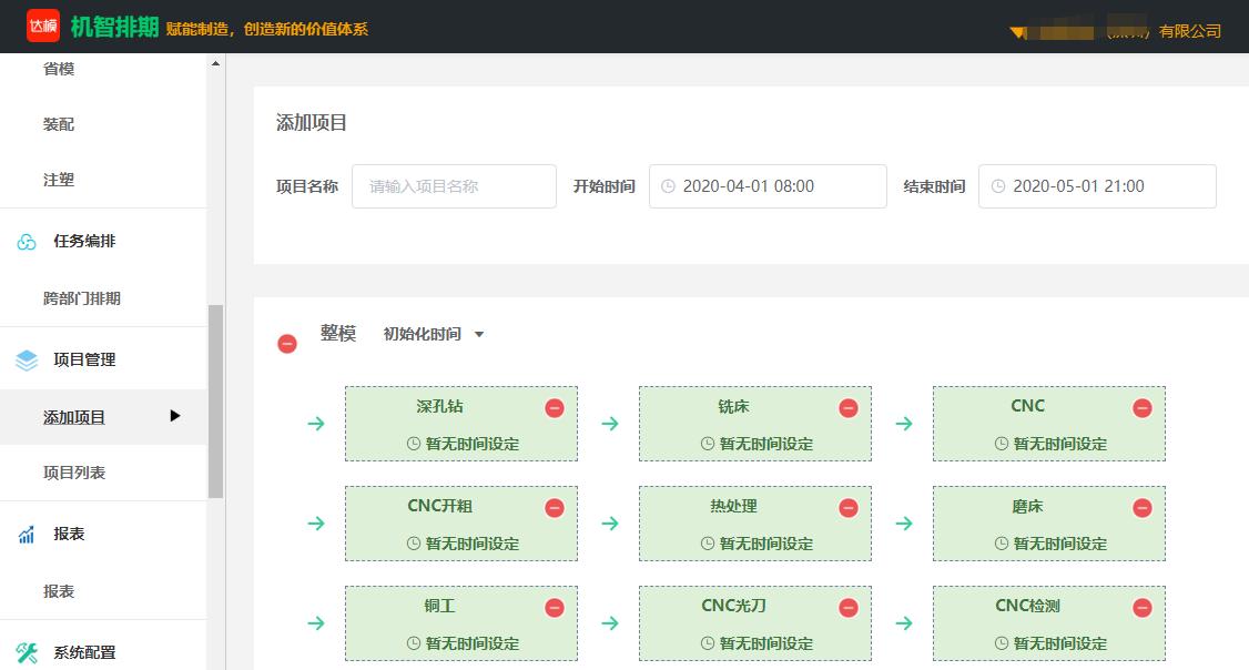 生产排期工具_生产行业专用软件-深圳市机智网络科技有限公司