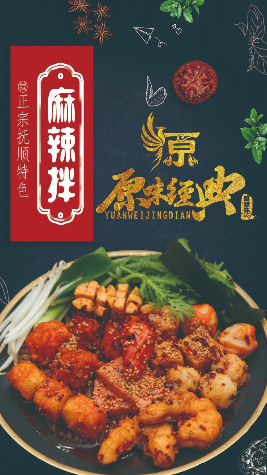 优质麻辣拌加盟费_食品饮料项目合作-沈阳市大东区睿泽原味麻辣拌店