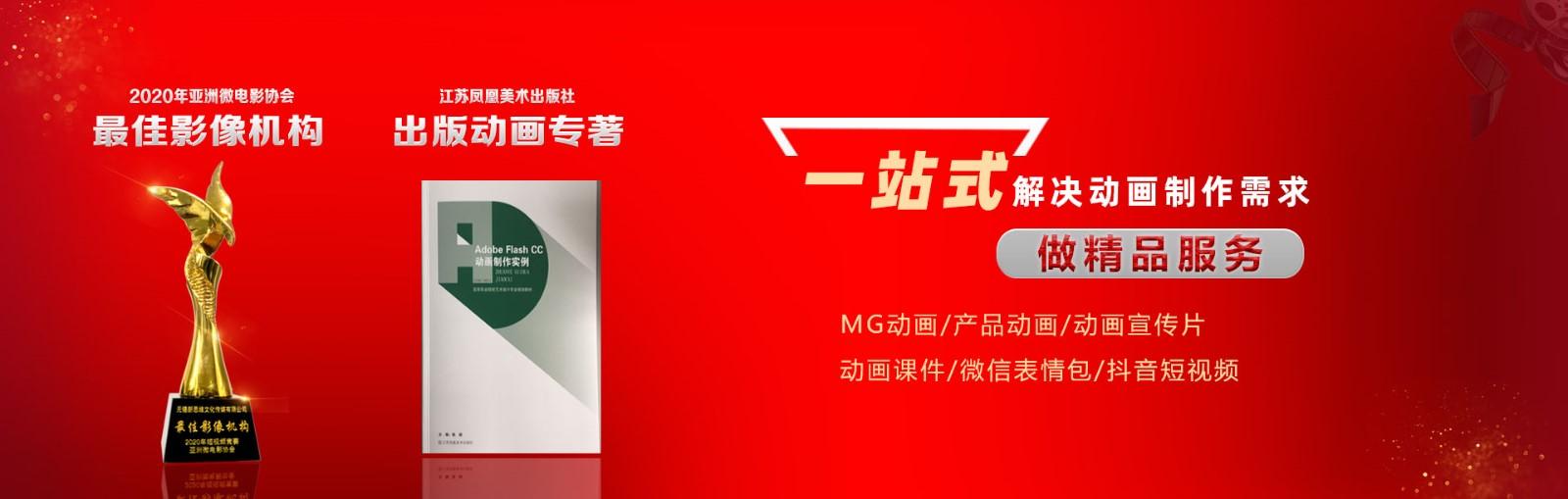 上海flash宣传动画制作_苏州传媒费用-无锡新思维文化传媒有限公司