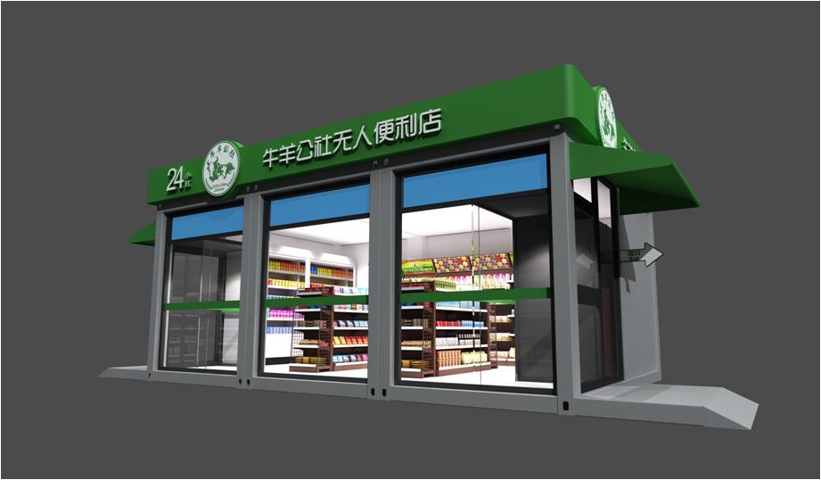 无人值守便利店/智能超市利润/北京牛羊公社科技发展有限责任公司