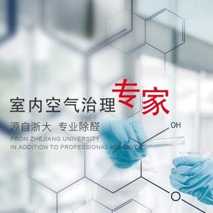 装修后如何除甲醛 甲醛检测 标准 西安久文健环保科技有限公司