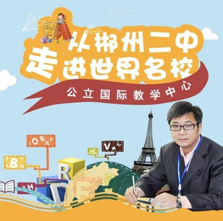 广州黄冈中学国际高中a-level 长沙国际学校排名 中际(广州)教育咨询服务有限公司