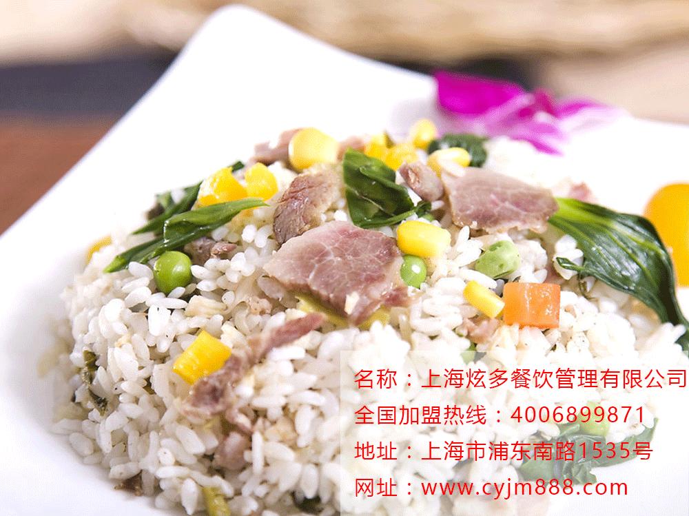 哪家的咸肉菜饭培训机构/炫多滋茶餐厅的港式点心种类/上海炫多餐饮管理有限公司