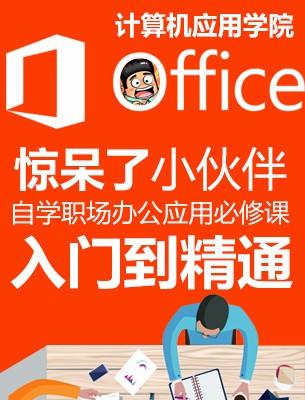 电脑学校-深圳电脑学校-电脑培训