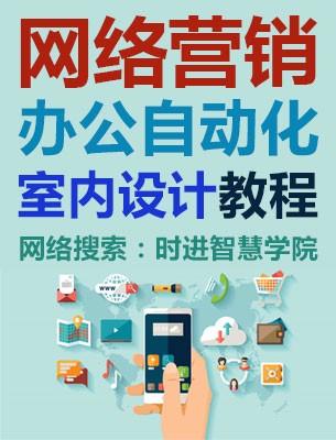 UI视觉创意班/怎样学会PS/长沙市时进信息网络无限公司