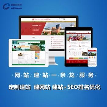 专业建站公司_豫贸网