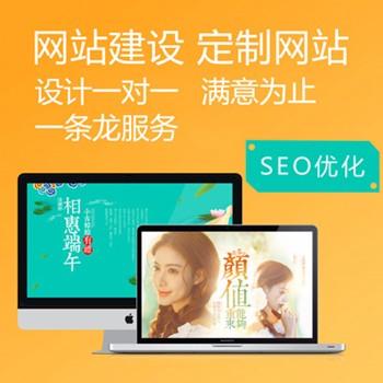 企业网站建设服务_豫贸网