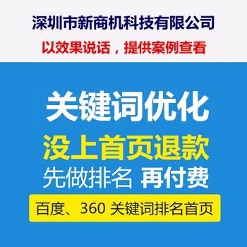 上海关键词优化_E路网