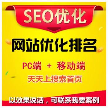 网站关键词seo优化公司_行业信息网