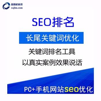 seo外包_豫贸网