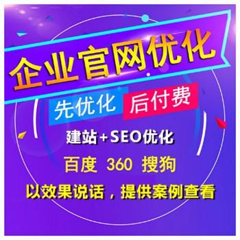 深圳网站优化_E路网