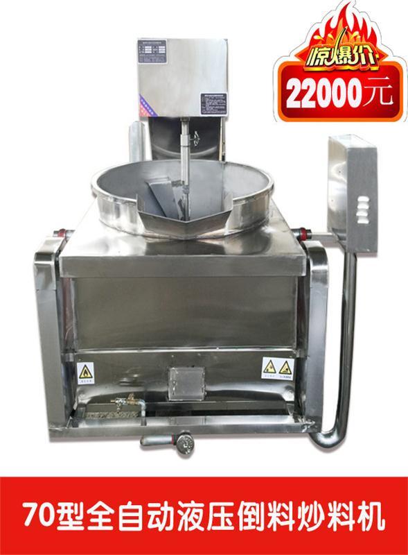 火锅炒料机价格-好吃的火锅底料供应商-广汉川滋味商贸有限公司