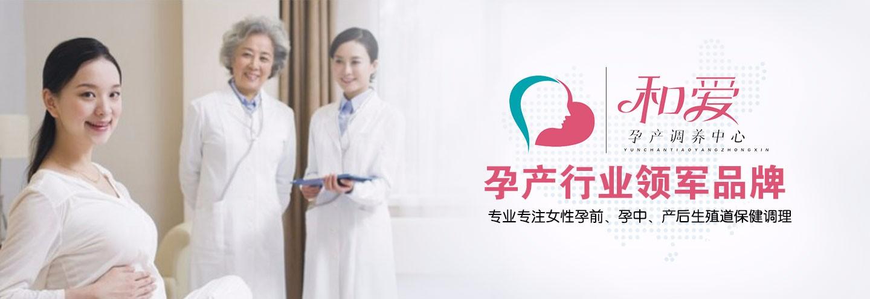 和爱孕产调养招商-北京孕产调养招商-深圳兰芬生物科技有限公司