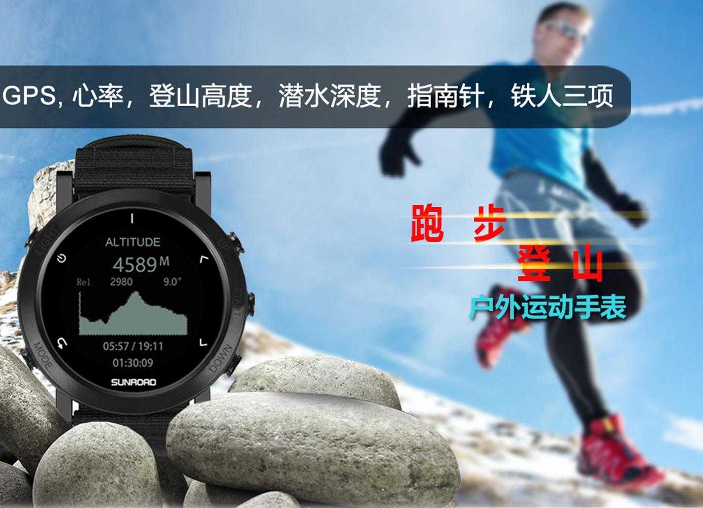 GPS運動手表推薦_ 運動手表相關-深圳市松路信息科技有限公司