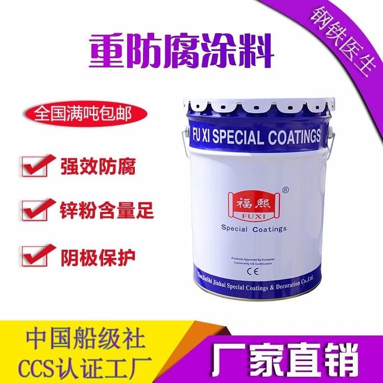 湿固化环氧富锌漆价格多少_富锌漆什么价格_富锌漆价格多少